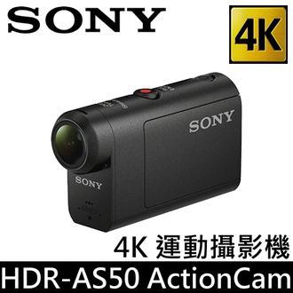 ★送電池(共2顆)+清潔組 SONY 4K運動攝影機 HDR-AS50