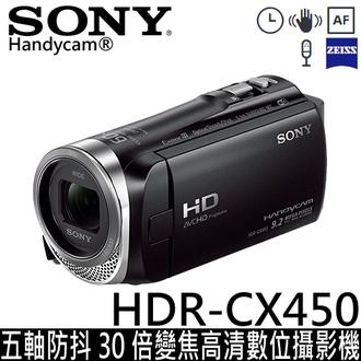SONY HDR-CX450 五軸防抖30倍變焦高清數位攝影機 ★贈電池(共兩顆)+16G高速卡+座充+吹球