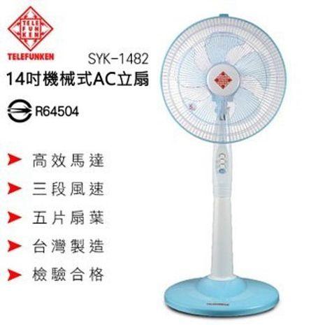 TELEFUNKEN 德律風根 14吋 機械式AC立扇 (五片扇) SYK-1482 台灣製