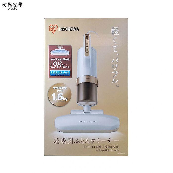 日本IRIS 大拍3.0升級版 雙氣旋超輕量除蹣吸塵器 公司貨 IC-FAC2 升級HEPA13銀離子濾網,抗菌除臭更安心