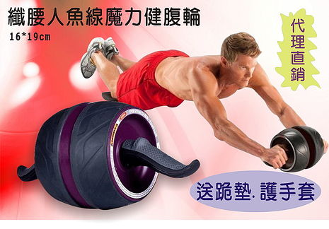 [龍芝族]YL0002多功能纖腰人魚線魔力健腹輪[送高級護手套、跪墊]活力款