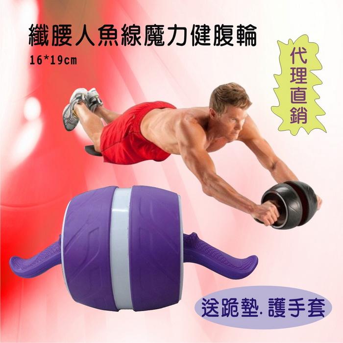 [龍芝族]YL0002-02多功能纖腰人魚線魔力健腹輪[送高級護手套、跪墊]-優雅款
