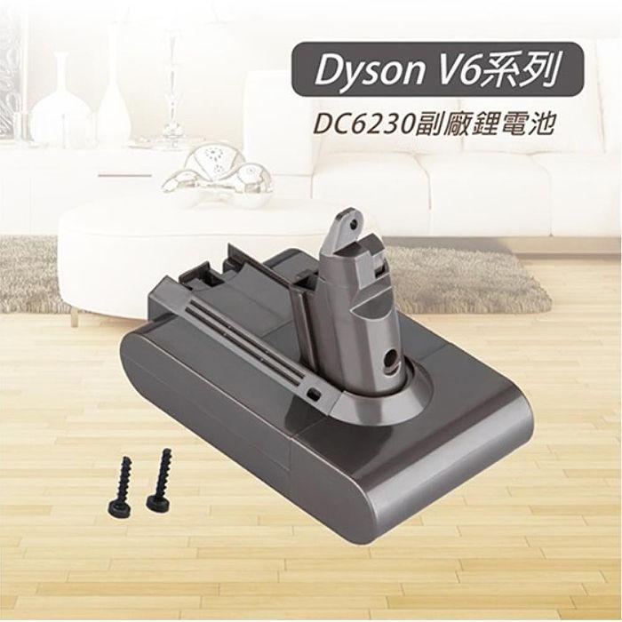 dyson V6, SV03, SV07, SV09, DC58, DC59, DC61, DC62, DC72, DC74  3000mAh 高容量副廠電池DC6230