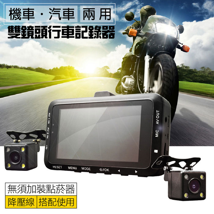 【勝利者】機車防水雙鏡頭行車紀錄器(升級搭配降壓線)