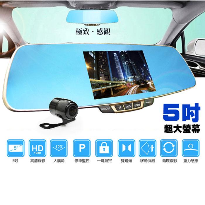 活動~【勝利者】HD5吋大螢幕雙鏡頭行車紀錄器