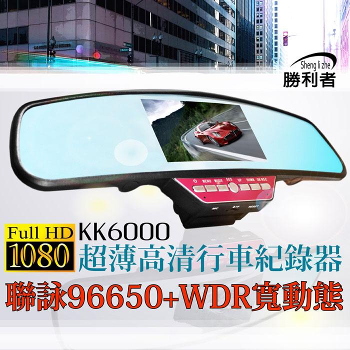 【勝利者】WDR FullHD高畫質超薄後視鏡行車紀錄器(加贈盲點死角鏡)