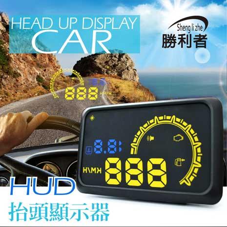 【勝利者】HUD 抬頭顯示器 5.5吋大螢幕 OBD-II 接口-黃藍款(隨插即用簡易安裝)