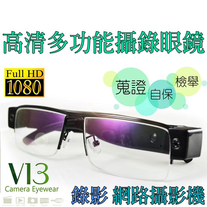 【V13】HD 1080P 針孔眼鏡攝錄影機(無框)