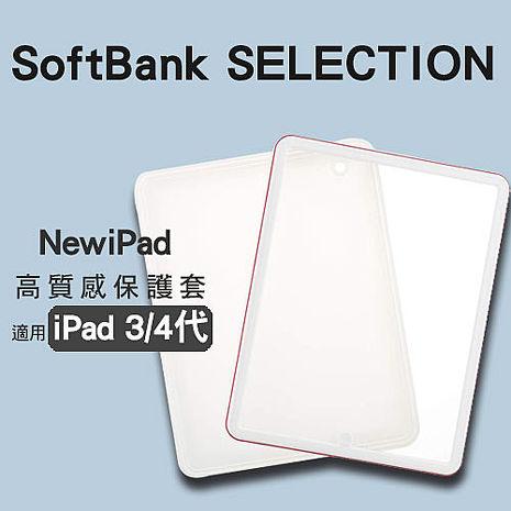 SoftBank SELECTION ipad 2/3代 NewiPad 防水保護套-白色適用