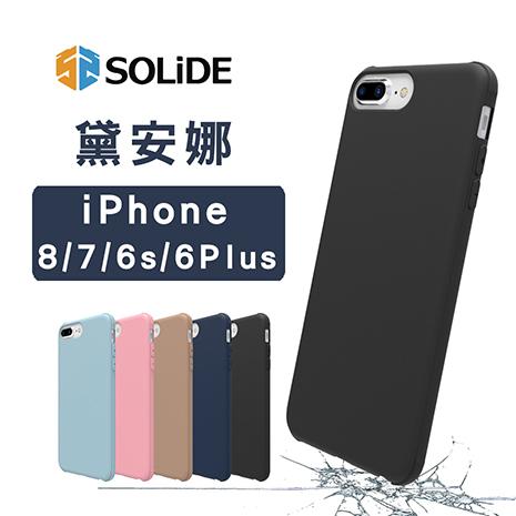 SOLiDE iPhone 8 / 7 / 6s Plus 黛安娜 DIANA 軍規防震材質防摔手機殼時尚棕