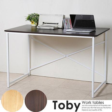 Homelike 托比120cm工作桌(二色)胡桃