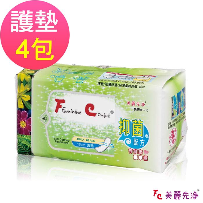 FC美麗先淨 漢方草本涼爽衛生棉 護墊16cm(40片/包,共4包)