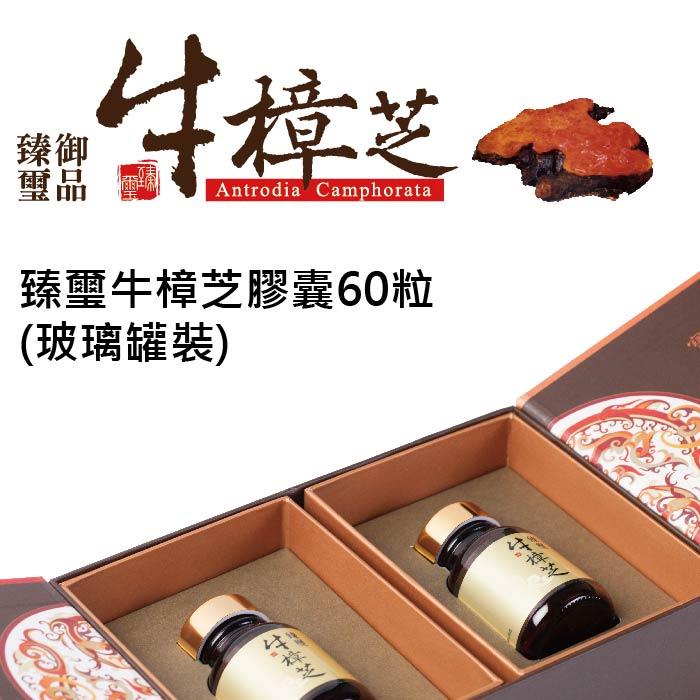 臻璽牛樟芝-玻璃罐(買一盒送一盒)60粒/盒