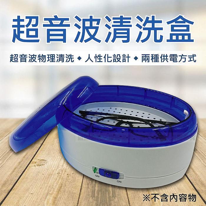 【APP搶購】超音波清洗盒 清洗機 眼鏡 飾品 銀飾 珠寶 手錶