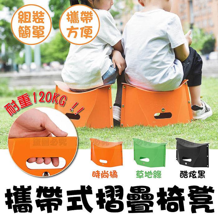 【APP搶購】攜帶式摺疊椅凳2入 居家生活 出遊 戶外 聚會 玩樂 野餐 排隊 釣魚時尚橘