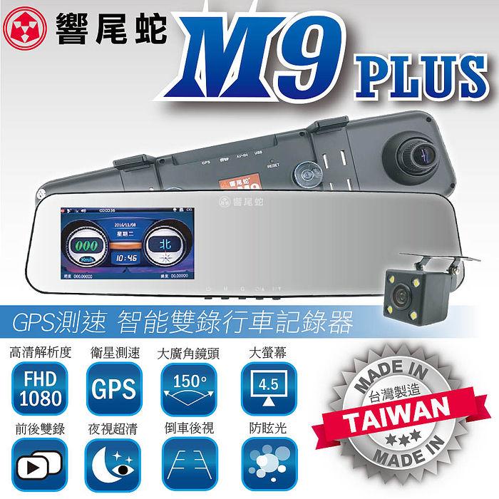 【APP搶購】響尾蛇M9 Plus 前後雙錄+GPS測速 後視鏡型高畫質行車記錄器