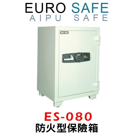 EURO SAFE 防火型電子密碼保險箱 ES-080