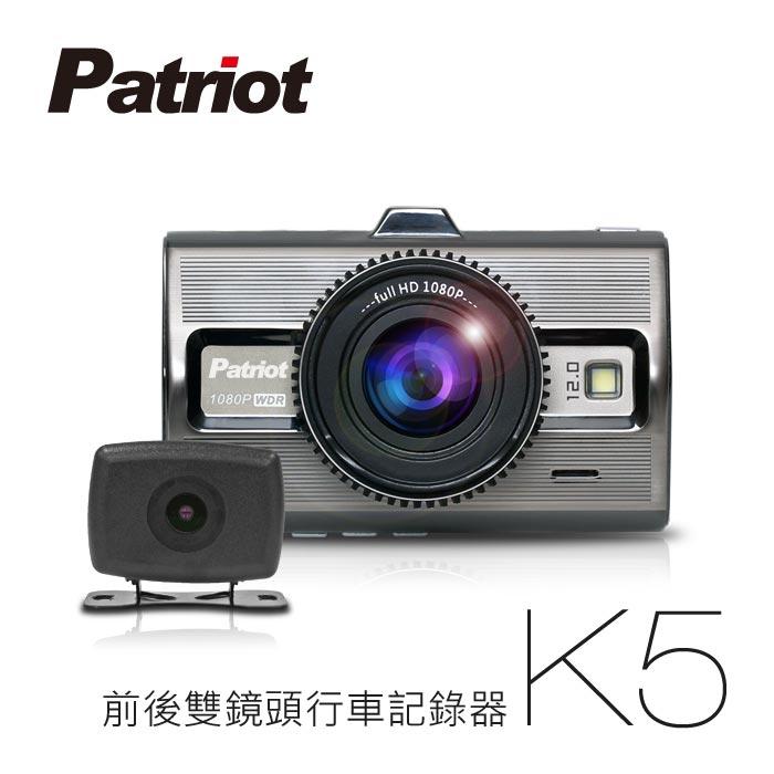 【APP限定】愛國者 K5 聯詠96663 頂級SONY感光元件 前後雙鏡頭 高畫質行車記錄器