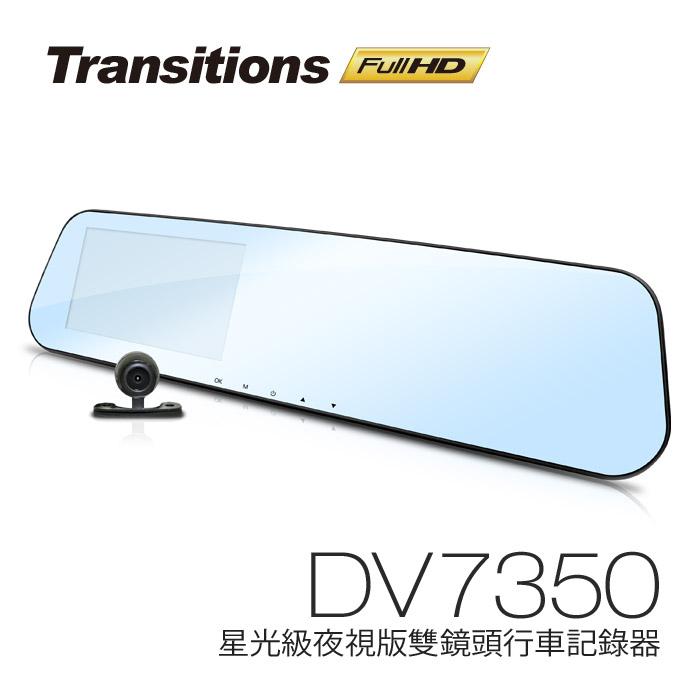 【APP限定】全視線 DV7350 星光夜視版 前後雙鏡頭 Full HD 1080P 後視鏡型行車記錄器