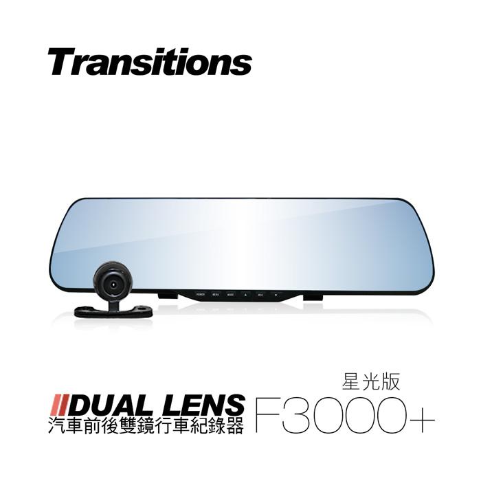 【APP限定】全視線 F3000+ 1080P 雙鏡頭後視鏡行車記錄器 星光版