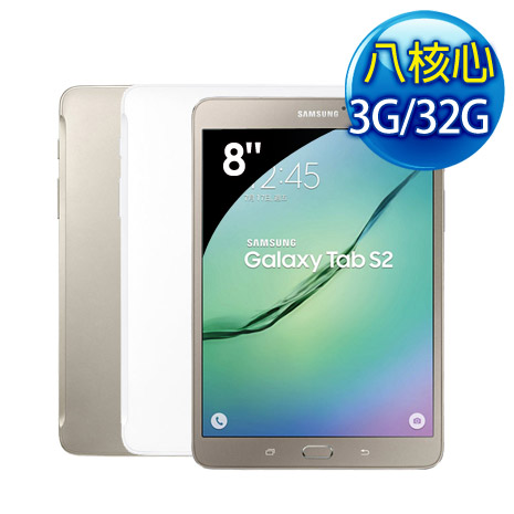 Samsung Galaxy Tab S2 8.0 T719C LTE版 八核心 平板電腦金色