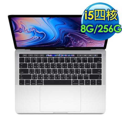 Apple MacBook Pro 銀色MR9U2TA/A 具備Touch Bar 13.3吋 筆電(i5四核心2.3GHz/8G/256GB SSD)