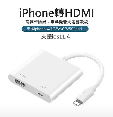 For Apple to HDMI 數位影音轉接器OT-7565 (活動)