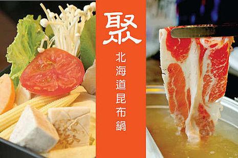 聚北海道昆布鍋餐券 一套10張 (王品系列)
