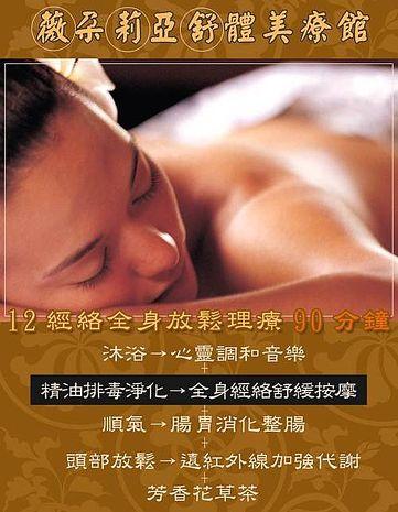 【台北】薇朵莉亞舒體美療館-12經絡全身放鬆理療90分鐘