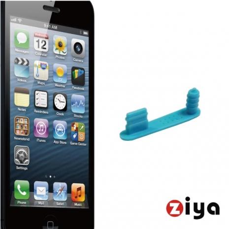 ZIYA iPhone 5/5s 一體成形防塵塞-底塞+耳機塞 - 3入(炫彩系列 - 紳士藍)