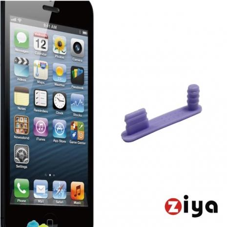 ZIYA iPhone 5/5s 一體成形防塵塞-底塞+耳機塞 - 3入(炫彩系列 - 神秘紫)