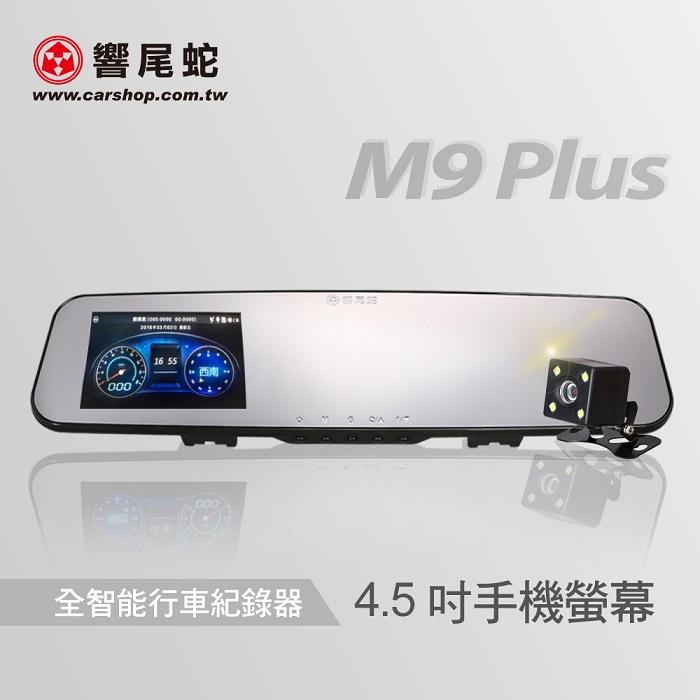 【響尾蛇】M9 PLUS 後視鏡高畫質行車記錄器