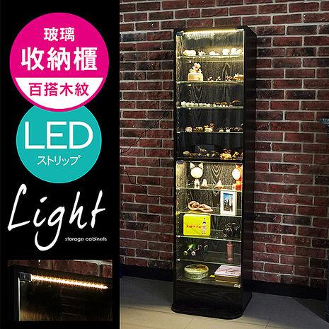 直立式加大附LED燈條玻璃收納櫃白色