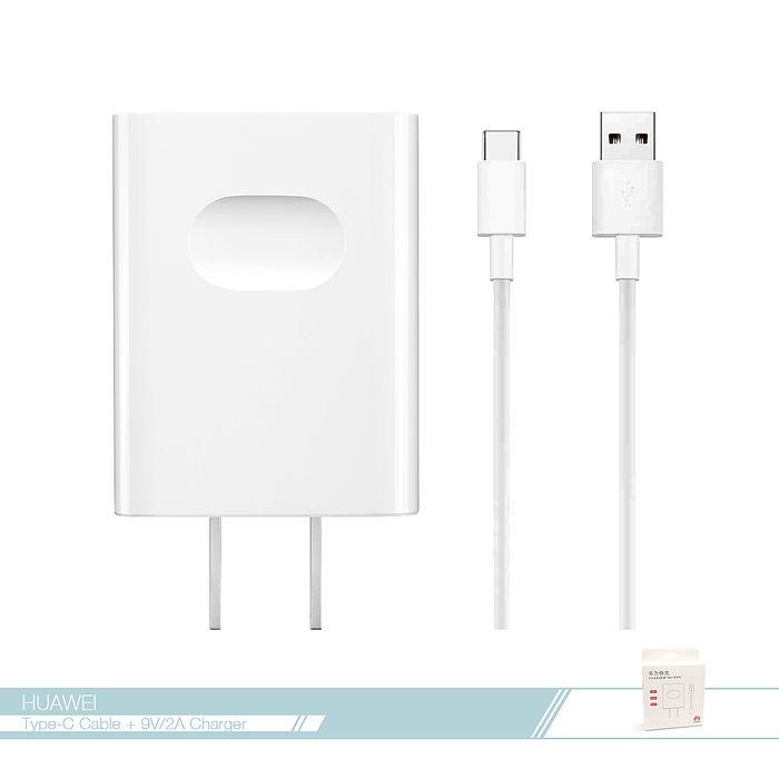 Huawei華為 快充9V/2A + Type C to USB數據傳輸線 原廠旅充組合包 快速 手機 旅行充電器/ QC 2.0旅充頭/ 18W大功率 / P9 /P9 Plus【全新盒裝】