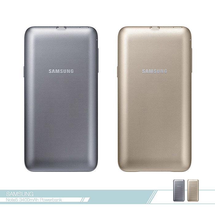 Samsung三星 原廠Note 5 無線充電 行動電源保護套 3400mAh/ 原裝背蓋/ USB QC 2.0 閃電快充【全新盒裝】銀色