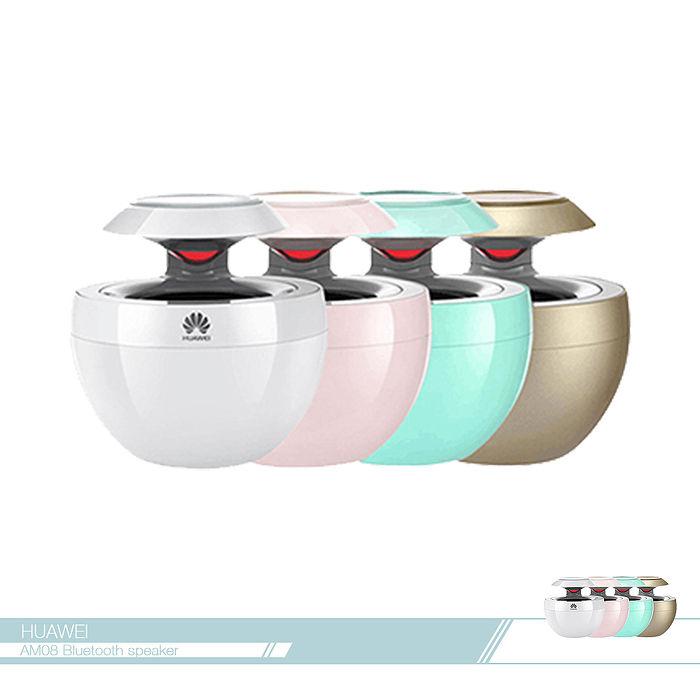 Huawei華為 原廠AM08 小天鵝藍牙音箱 隨身喇叭【原廠公司貨】洛可可粉