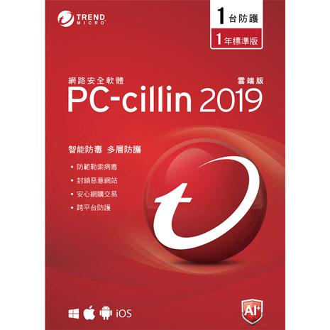 Trend Micro 趨勢科技 PC-cillin 2019 一年一機標準版[序號下載版]