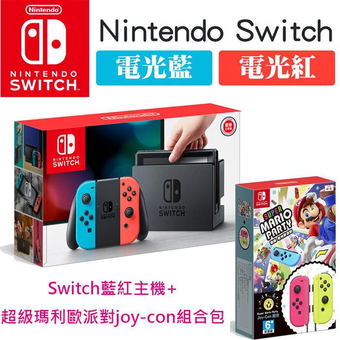 任天堂 Nintendo Switch 紅藍主機+超級瑪利歐派對 Joy-Con組合包