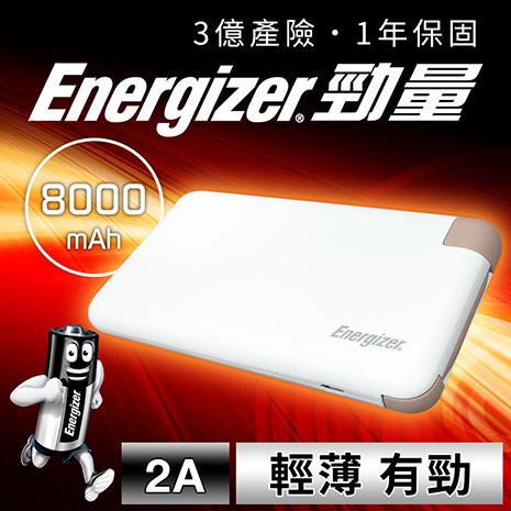 勁量 Energizer-UE8001免帶線行動電源8000mAh