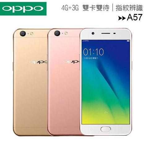 OPPO A57 4G LTE 雙卡雙待 3G/32G 5.2吋 1300萬畫素 指紋支付 八核心智慧型手機玫瑰金