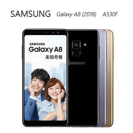 三星 SAMSUNG Galaxy A8 (2018) A530F 美拍全螢幕手機 - 一年保固放閃金