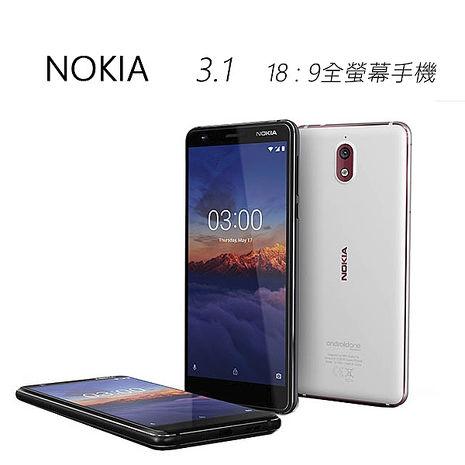 NOKIA 3.1(2GB/16GB) 18:9全螢幕手機白色