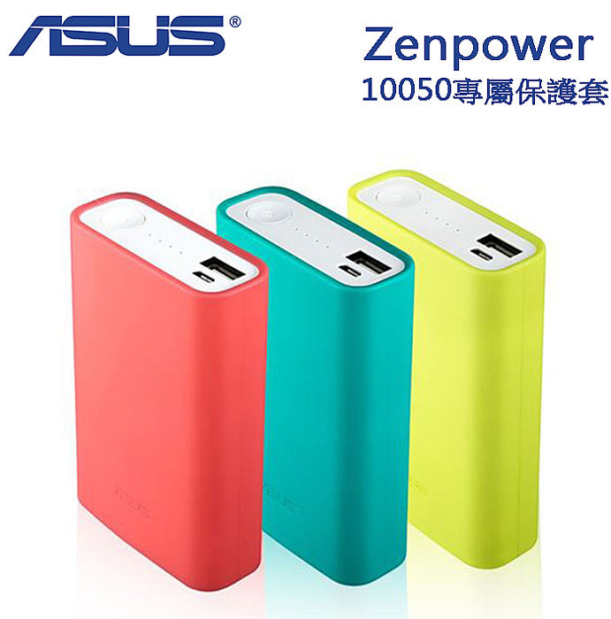 ASUS Zenpower 9600mAh(ABTU001)/10050mAh (ABTU005)行動電源保護套紅+黃