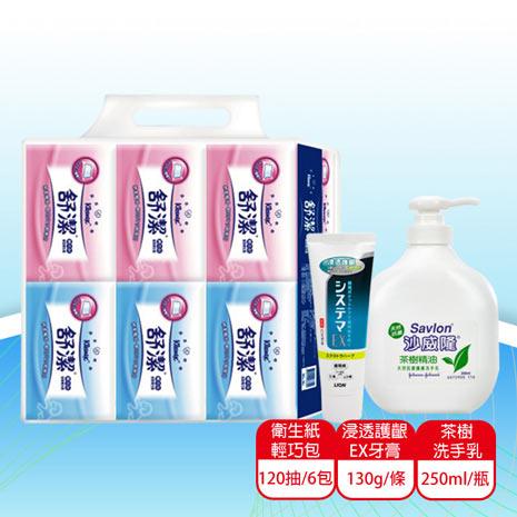 舒潔 抽取式衛生紙輕巧包120抽6包+沙威隆 茶樹洗手乳 250ml+獅王 浸透護齦 EX牙膏 溫和草本130g
