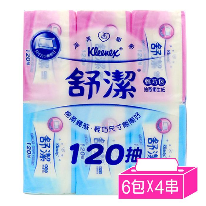 舒潔 抽取式衛生紙輕巧包120抽24包
