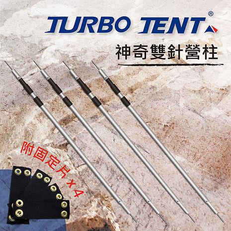 【TURBO TENT】多功能雙針營柱四隻一組