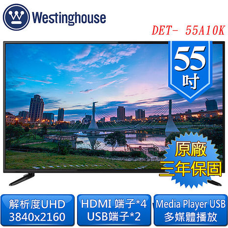 活動破盤【Westinghouse 美國西屋】4K UHD液晶電視附視訊盒(DET-55A10K+TU-554K-含安裝)
