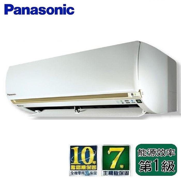 【Panasonic 國際牌】LJ系列 4-5坪 變頻單冷分離冷氣《CU-LJ28BCA2/CS-LJ28BA2》【贈基本安裝+舊機回收】