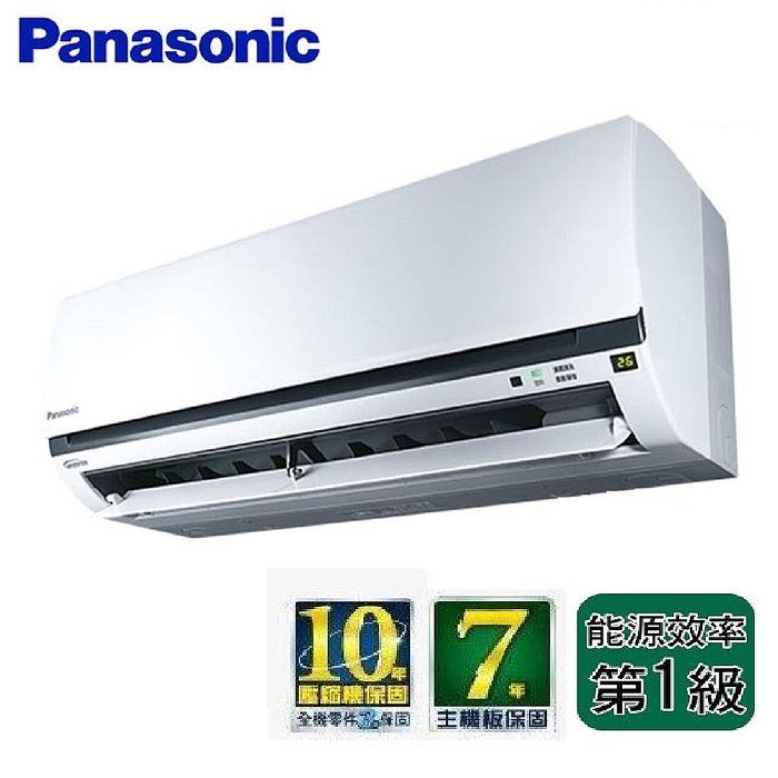 【Panasonic 國際牌】K系列 4-5坪 變頻單冷分離冷氣《CU-K28YCA2/CS-K28YA2》【贈基本安裝+舊機回收】