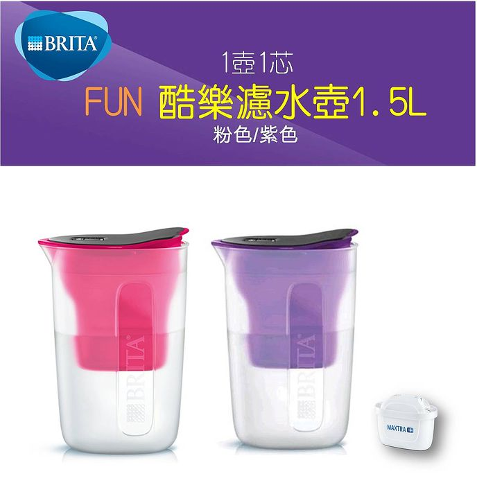 【德國BRITA】FUN酷樂濾水壺1.5公升-粉/紫紫色